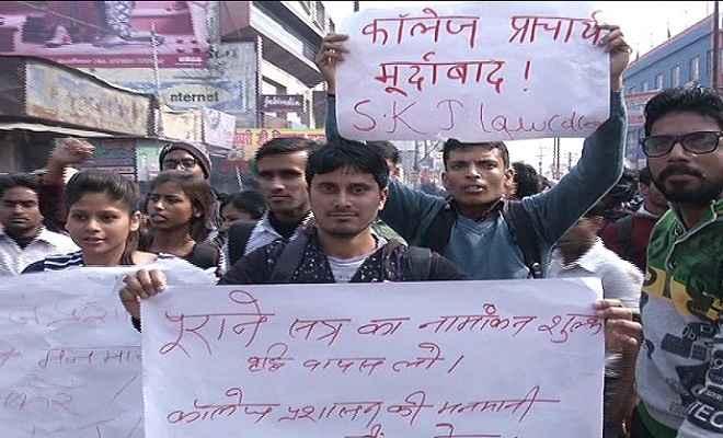 फीस वृद्धि के विरोध में छात्रों का विरोध