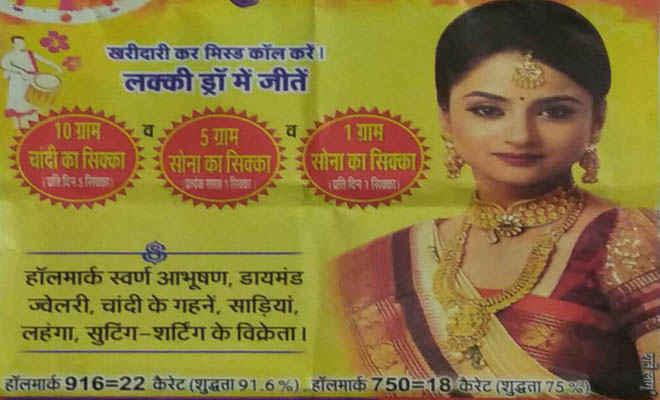 रामभुवन राम यमुना प्रसाद ज्वेलर्स: यहां से कीजिए धनतेरस की खरीदारी, जीतिए सोना-चांदी
