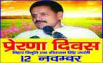 प्रेरणा दिवस के रूप में मनेगी बिहार विभूति सीताराम सिंह की जयंती