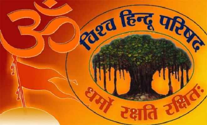 रामसेतु को ऐतिहासिक धरोहर घोषित किया जाए : विश्व हिन्दू परिषद
