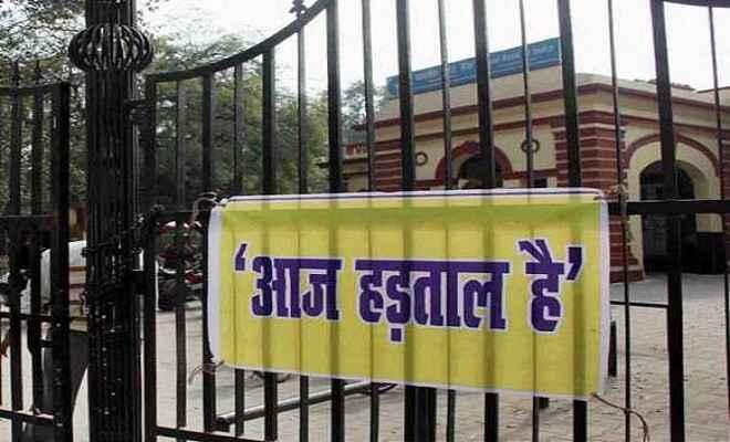 सरकारी बैंककर्मियों ने किया प्रदर्शन