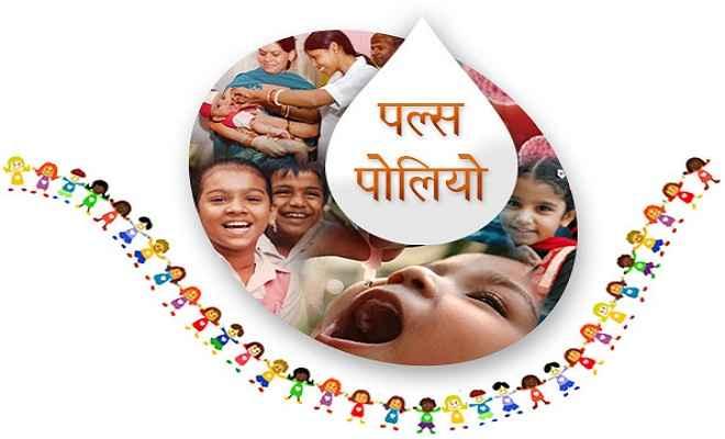 तीन दिवसीय पल्स पोलियो अभियान शुरू