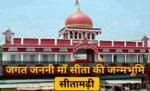 सीता की जन्मभूमि 'सीतामढ़ी' को लेकर विवाद क्यों?