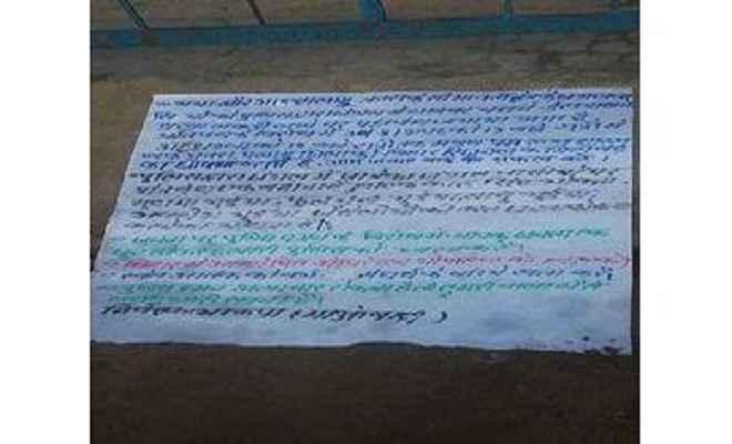 नक्सलियों ने लगाया पोस्टर, पुलिस सतर्क