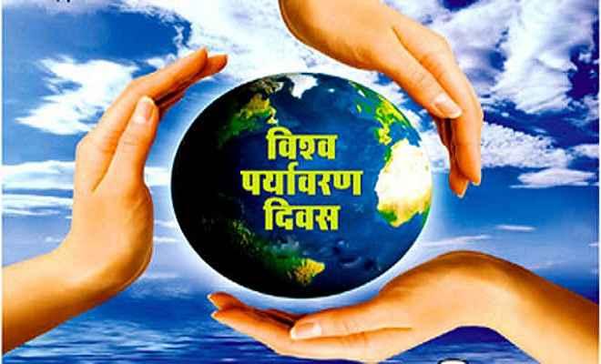 पर्यावरण दिवस पर संगोष्ठी