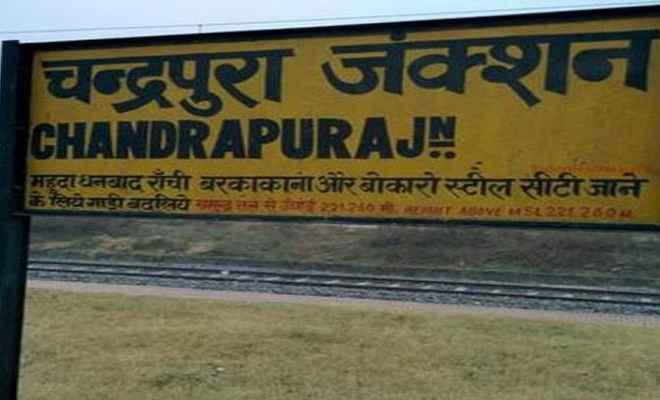 बंद होगी धनबाद-चंद्रपुरा रेललाइन