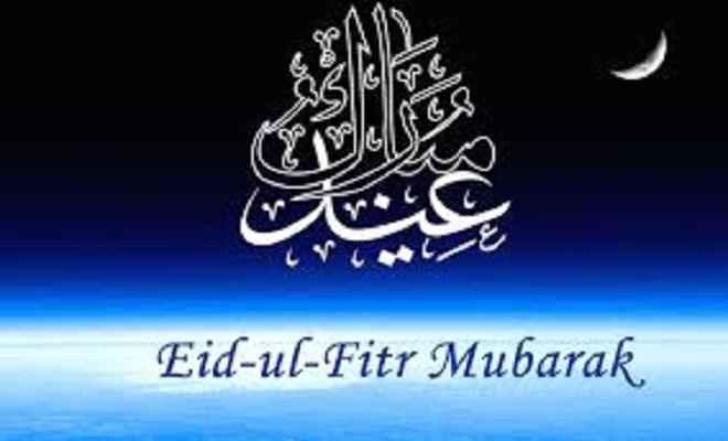 ईद-उल-फितर पर पदाधिकारियों और कर्मियों का अवकाश रद