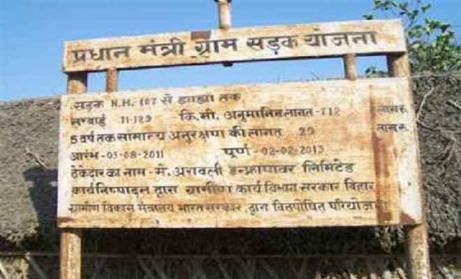 प्रधानमंत्री ग्रामीण सड़क योजना के तहत सड़क का सांसद ने किया शिलान्यास