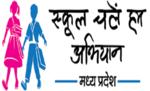 मध्यप्रदेश में गुरुवार से शुरू होगा ''स्कूल चलें हम'' अभियान