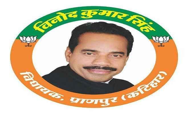 सूबे के खान व भूतत्व मंत्री विनोद सिंह का कटिहार में नागरिक अभिनंदन