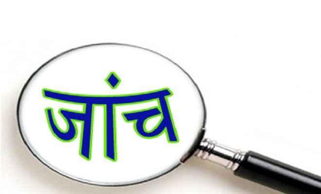 भागलपुर में 300 करोड़ रुपये के फर्जीवाड़ा की जांच के आदेश