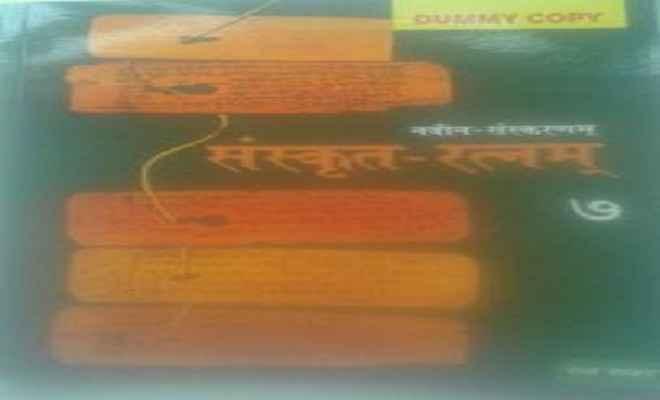 अब छात्रों को संस्कृत में मेट्रो सुनायेगी अपनी आत्मकथा