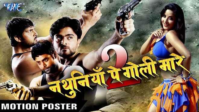 पुलिस भर्ती घोटाले पर आधारित है भोजपुरी फिल्म नथुनिये पे गोली मारे