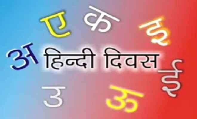 नेपाल में मनाया गया विश्व हिन्दी दिवस