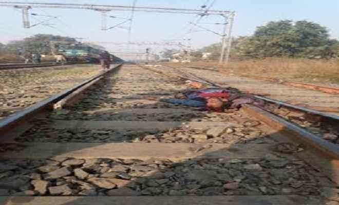 रेलवे लाइन पर शौच कर रहा युवक ट्रेन से कटा