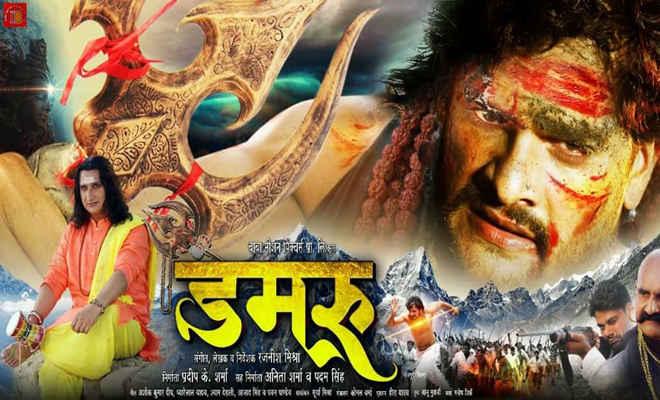 भोजपुरी फिल्मों  पर लगे अश्लीलता के दाग को धोएगी फिल्म 'डमरू'