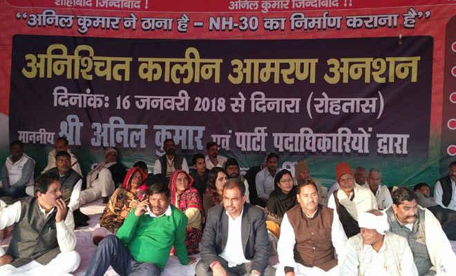 एनएच 30 के पुनर्निर्माण व अन्य मांगों को लेकर जनतांत्रिक पार्टी का बेमियादी अनशन शुरू