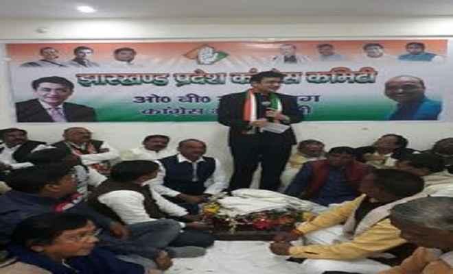 31 मार्च तक कांग्रेस ओबीसी कमिटी का करें गठन : डॉ अजय