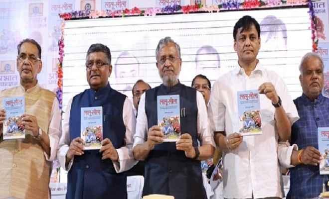 उपमुख्यमंत्री सुशील मोदी द्वारा लिखित पुस्तक 'लालू लीला' का आज हुआ लोकार्पण