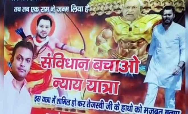 'संविधान बचाओ न्याय यात्रा' से पहले राजद का पोस्टर वार: नीतीश को बनाया रावण तो तेजस्वी बने राम