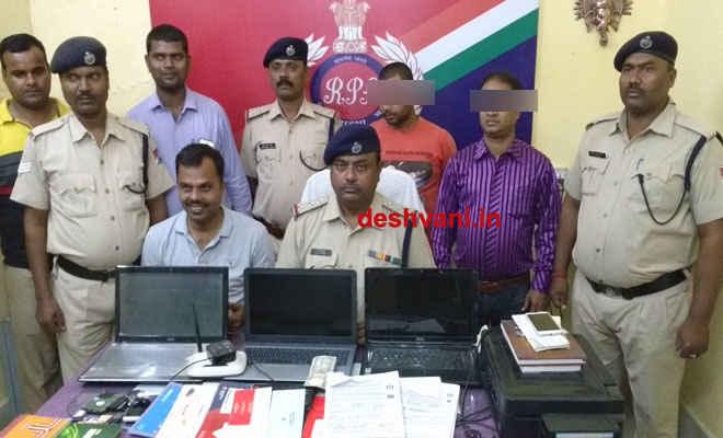 रक्सौल में दो ट्रेवल एजेंसियों में रेल पदाधिकारियों की रेड में दो गिरफ्तार, भारी संख्या में ई-टिकट, लैपटॉप व नकद बरामद