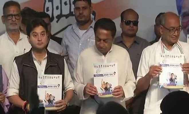 मध्य प्रदेश चुनाव: कांग्रेस ने जारी किया 'वचन पत्र', हर वर्ग के विकास का किया दावा