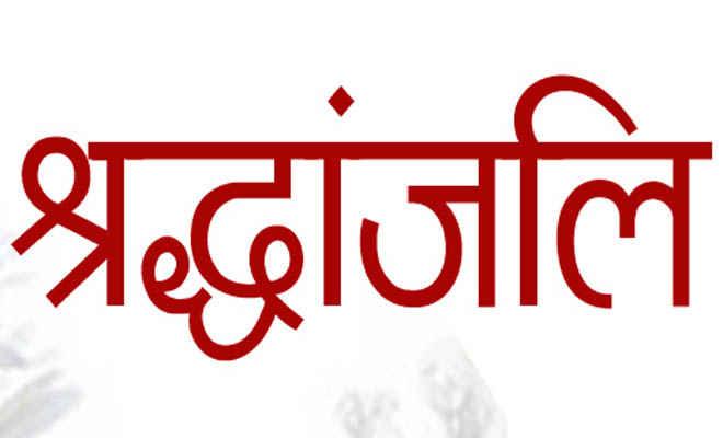सड़क दुर्घटना में घायल एचएम रामेश्वर सिंह की मौत, चिरैया बीईओ व शिक्षकों ने शोकसभा कर दी श्रद्धांजलि
