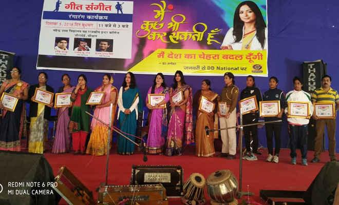 सिवान के जीरादेई में 'गीत-संगीत म्यूजिकल कंसर्ट के साथ मनाया गया महिला सशक्तीकरण