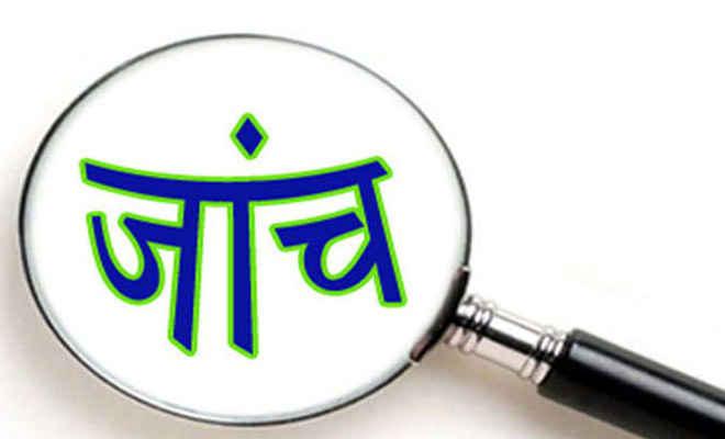 केविवि मोतिहारी भूमि अधिग्रहण फर्जीवाड़ा: जयकिशुन की रिमांड बढ़ी, पत्नी की तलाश, कर्यालयकर्मी भी घेरे में
