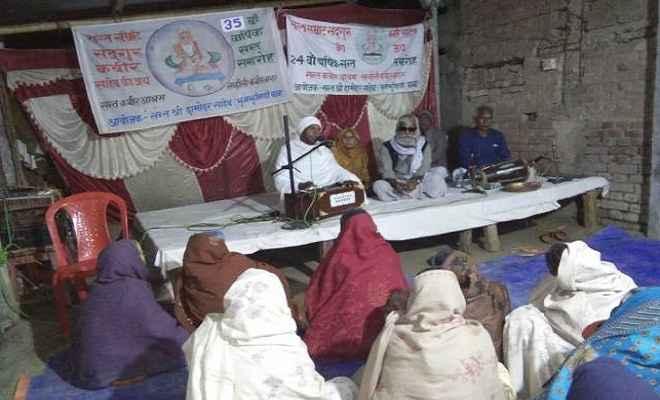 कबीर पंथियों ने वार्षिकोत्सव पर किया सत्संग का आयोजन