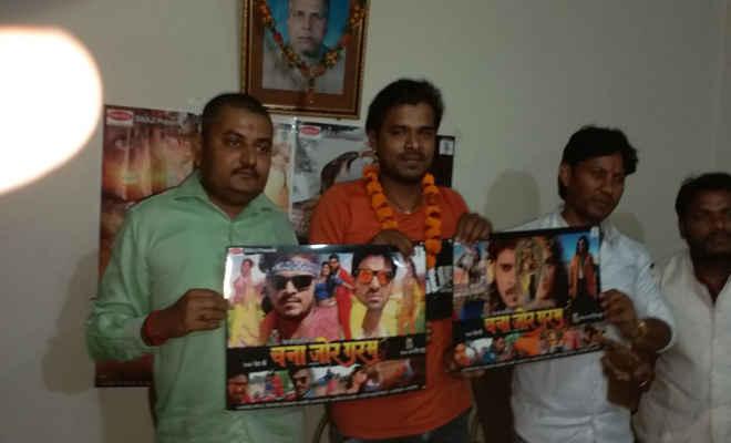 23 मार्च को रिलीज होगी भोजपुरी फिल्म 'चना जोर गरम'