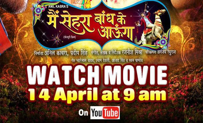 यू-ट्यूब पर जल्द रिलीज होगी अनिल काबड़ा की फिल्म 'मैं सेहरा बांध के आउंगा'