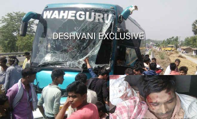 मोतिहारी के जीवन पब्लिक स्कूल की बस हुई दुर्घनाग्रस्त, करीब 10 घायल, ड्राइवर की स्थित गंभीर