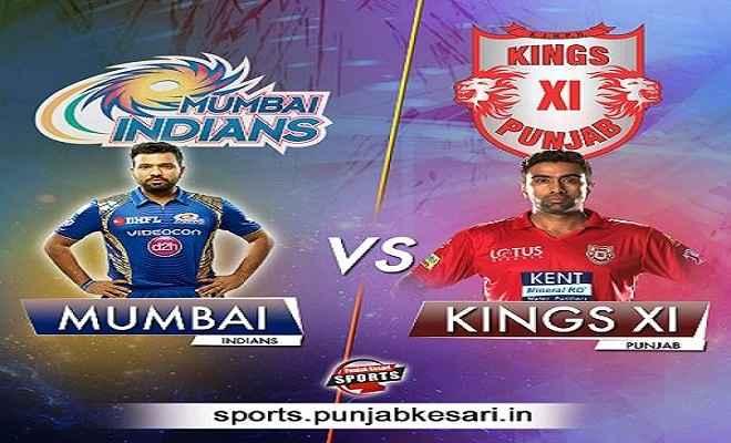 आईपीएल: पंजाब ने जीता टॉस, मुंबई को दिया पहले बल्लेबाजी करने का न्यौता