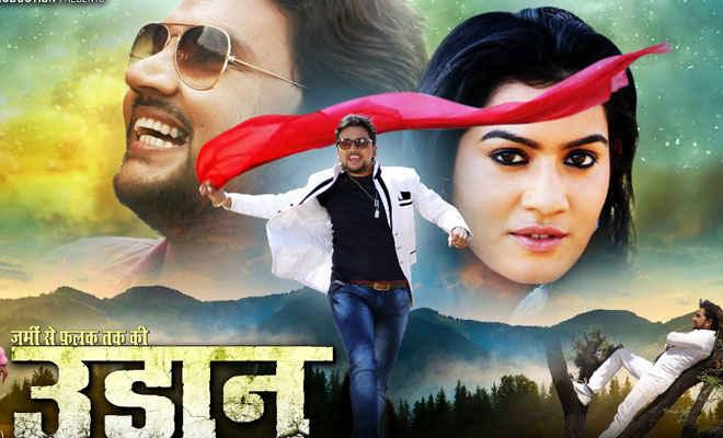 फिल्म 'उड़ान' का प्रमोशन जोरों पर, 25 मई को बिहार-झारखंड में होगी रिलीज