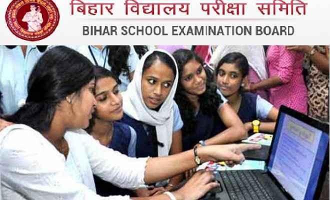 Result 2018-बिहार बोर्ड इंटरमीडियट में एक विषय में फेल होनेवाले छात्रों को मिलेगा 10 फीसदी ग्रेस
