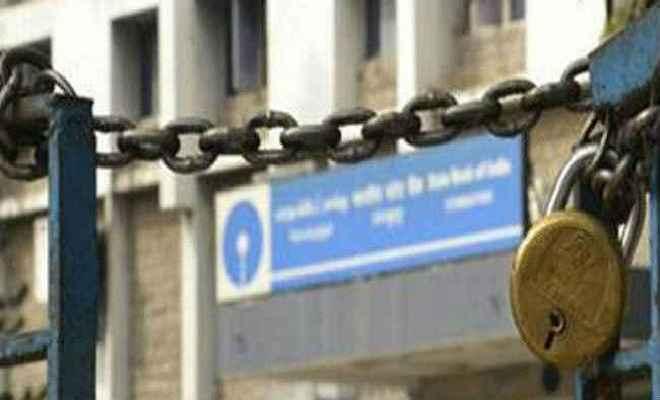 बिहार : सार्वजनिक व निजी बैंक 30 व 31 को रहेंगे बंद