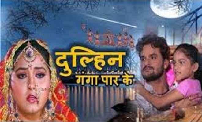 भोजपुरी फिल्म 'दुल्हिन गंगा पार के' को बॉक्स ऑफिस पर ऐतिहासिक ओपनिंग