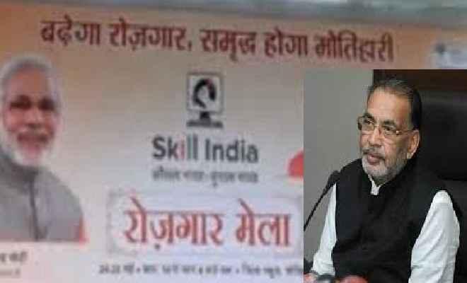मोतिहारी में रोजगार मेला का आयोजन, कृषि मंत्री ने चयनित युवाओं को बांटे नियुक्ति पत्र