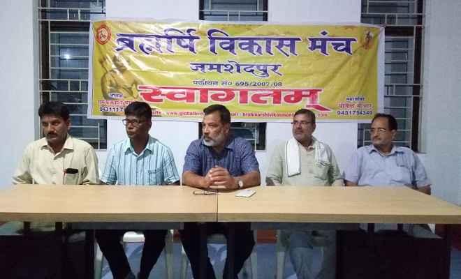 ब्रह्मर्षि विकास मंच समिति ने किया प्रो.बी.के.मिश्रा के निधन पर शोक सभा का आयोजन