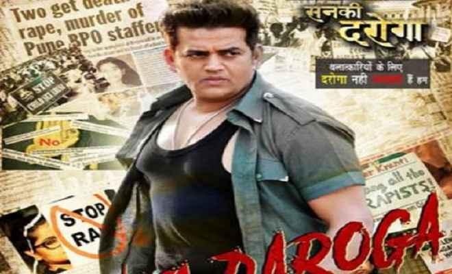 रवि किशन के भोजपुरी फिल्म 'सनकी दरोगा' टीजर लॉन्च