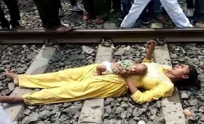 आत्महत्या के इरादे से बच्चे सहित पटरी पर लेटी महिला, पूरी ट्रेन गुजर गई; खरोंच तक नहीं आई