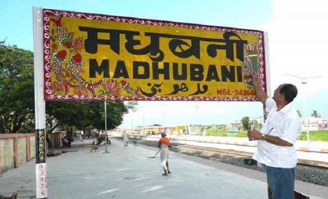 मधुबनी बना देश का दूसरा सर्वाधिक सुसज्जित एवं स्वच्छ स्टेशन