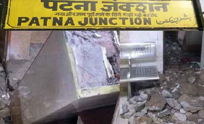 पटना जंक्शन के वेटिंग रूम में गिरी दीवार, एक की मौत