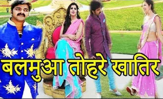 भोजपुरी फिल्म'बलमुआ तोहरे खातिर'31 अगस्त को होगी रिलीज