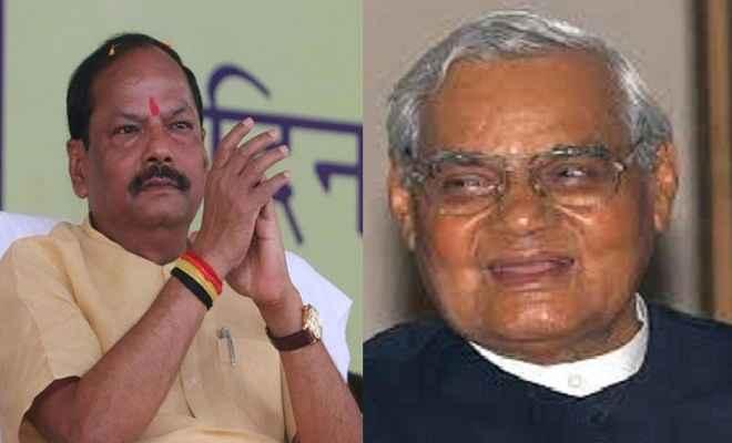 भारत ही नहीं, विश्व के लोकप्रिय नेताओं में अहम थे अटल बिहारी वाजपेयी : रघुवर दास