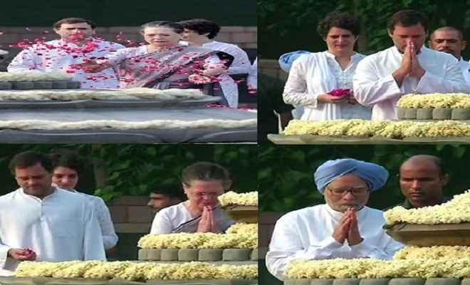 राजीव गांधी की जयंती आज: प्रधानमंत्री मोदी, सोनिया और राहुल सहित कई कांग्रेसी नेताओं ने दी श्रद्धांजलि
