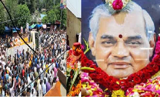 आज पटना, रांची, भोपाल और रायपुर में निकलेगी अटल की ''अस्थि कलश यात्रा''