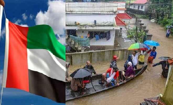 यूएई ने बाढ़ से तबाह केरल की मदद के लिए बढ़ाया हाथ