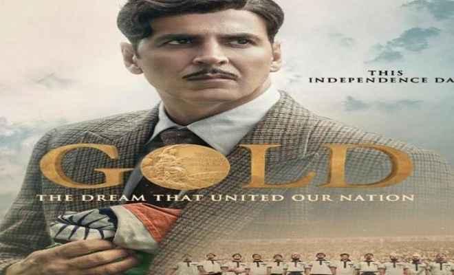 अक्षय की 'गोल्ड' ने रचा इतिहास, सऊदी अरब में रिलीज हुई पहली बॉलीवुड फिल्म बनी